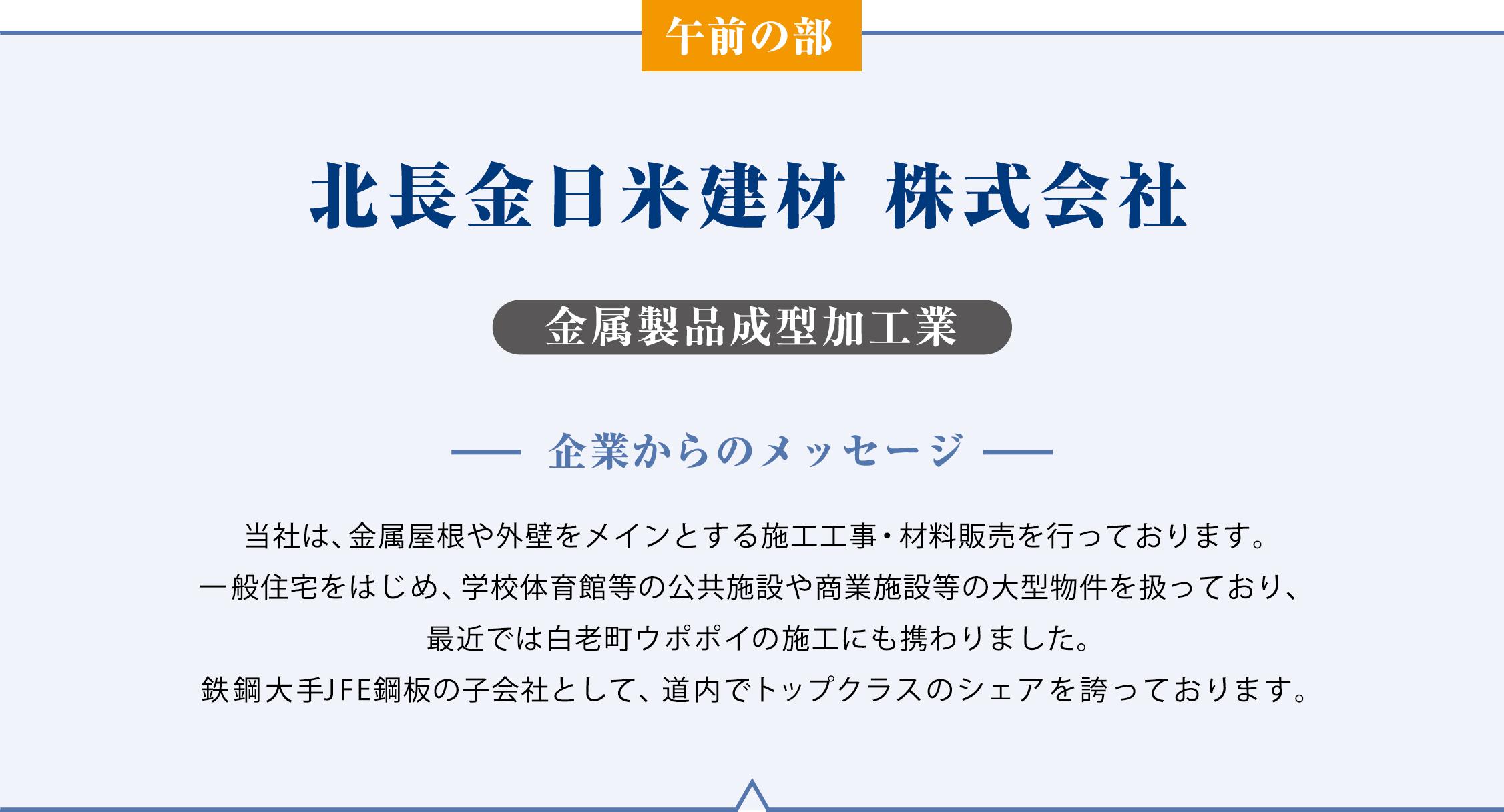 社会福祉法人 旭川共生会